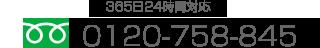 0120-758-845