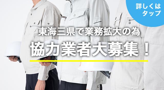 東海三県で業務拡大の為協力業者大募集!