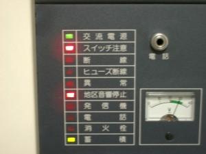 受信機スイッチ注意